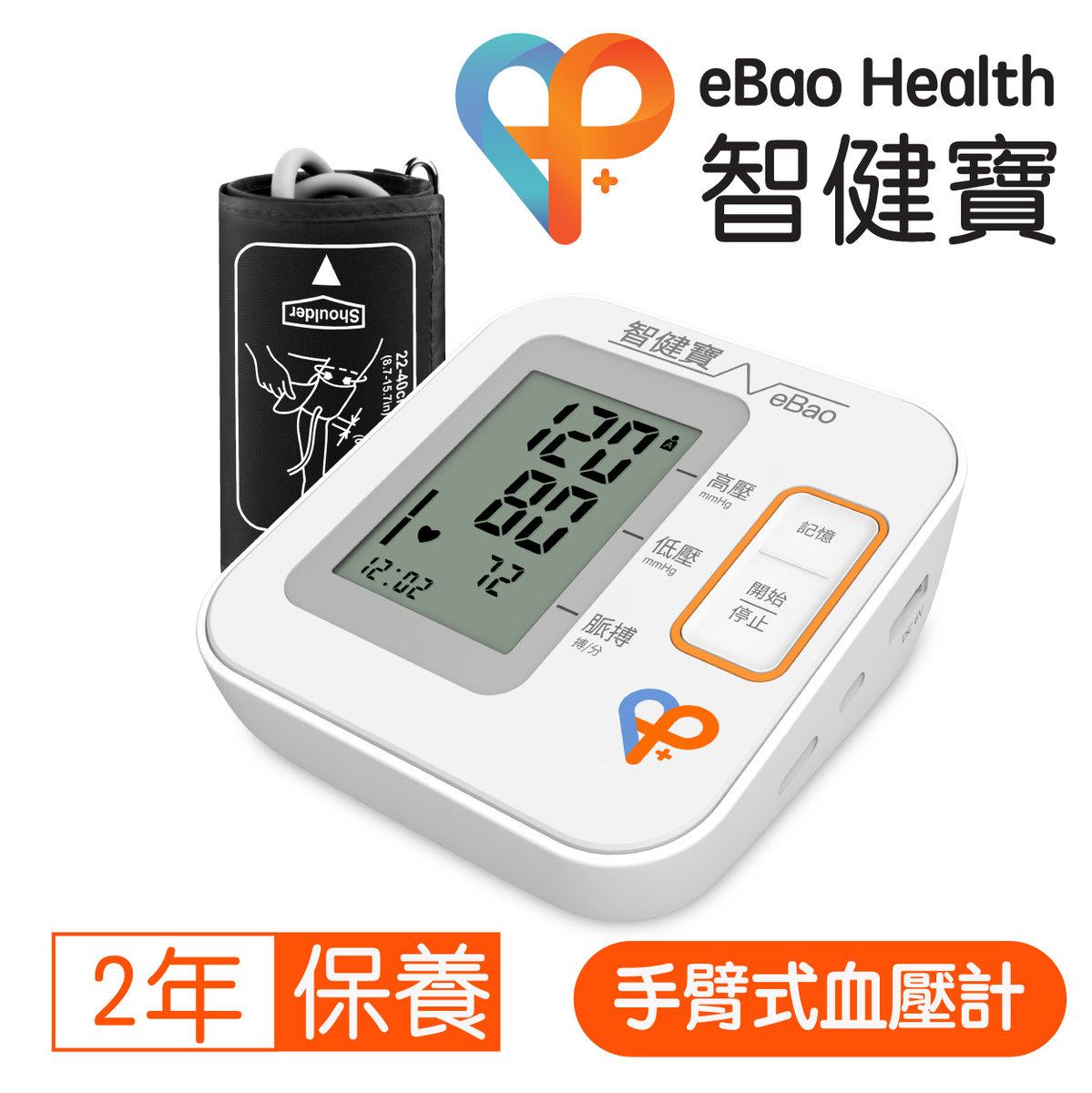 智健寶藍牙血壓計