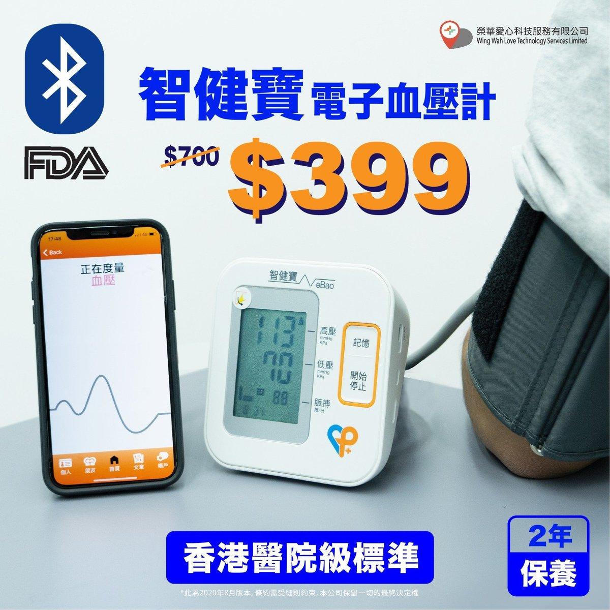 藍牙電子血壓計
