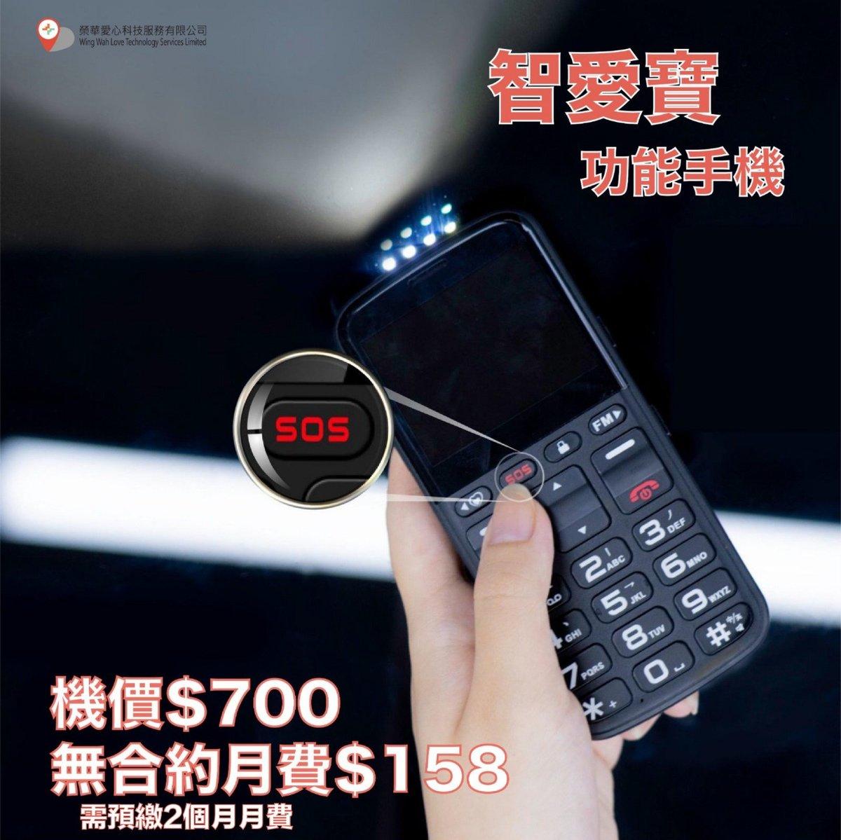 定位功能電話 (機價+無合約定位服務)