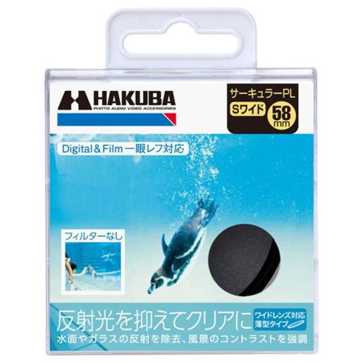 Wide Circular PL CPL 58mm Filter 偏光鏡