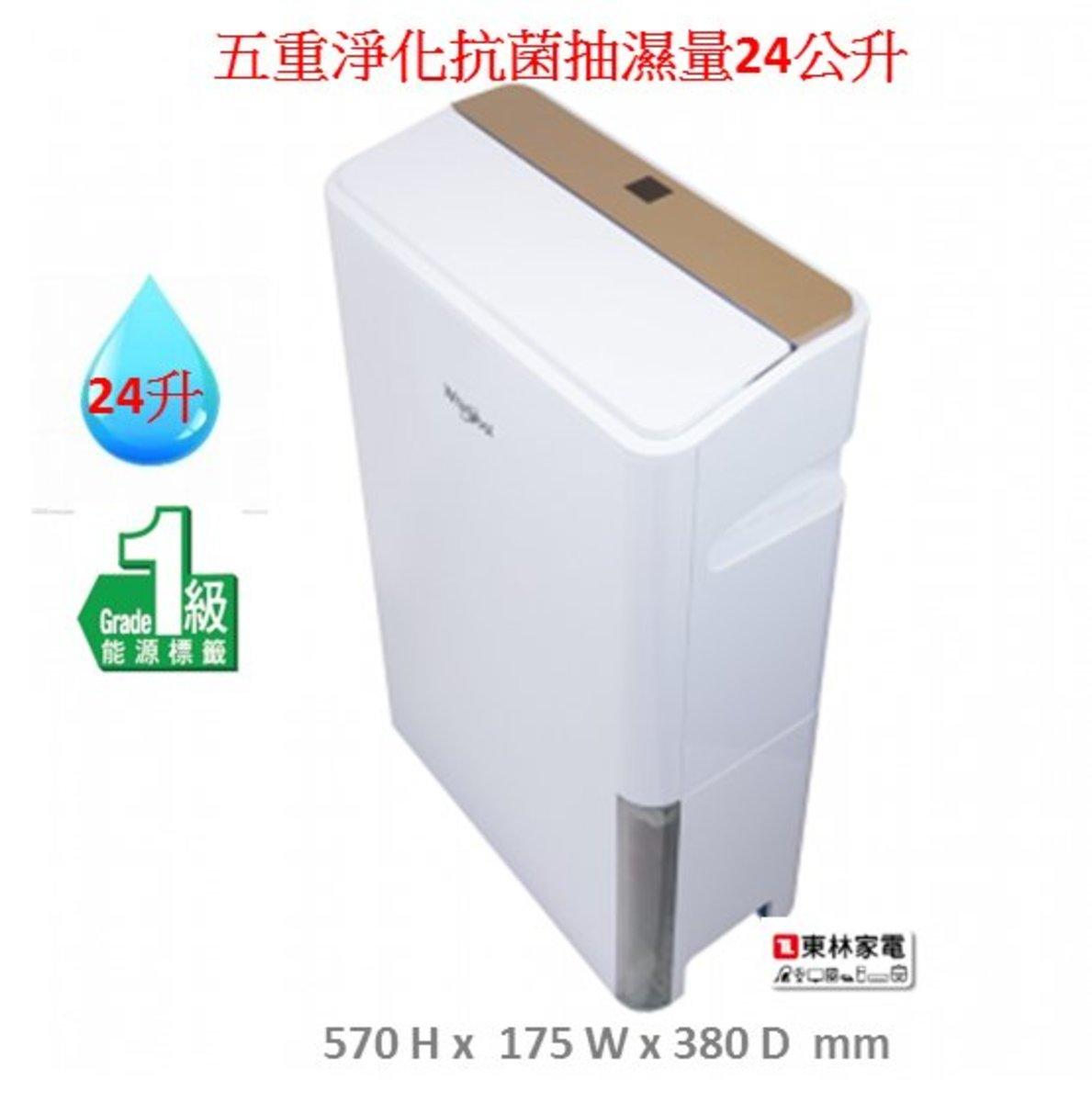 2合1, Pro抽濕淨化機, 24公升DS-241HW