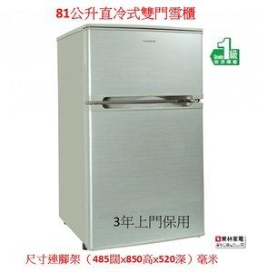 Dometic 直冷式雙門雪櫃(81公升)DX920