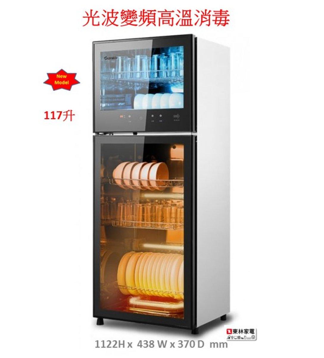 第二代雙層智能消毒碗櫃(117公升) SKDS138