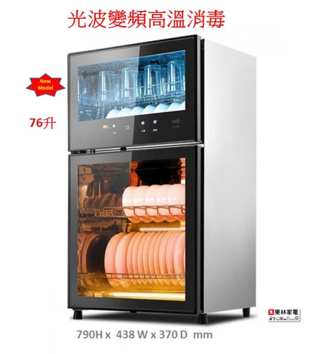 第二代雙層智能消毒碗櫃(76公升) SKDS80