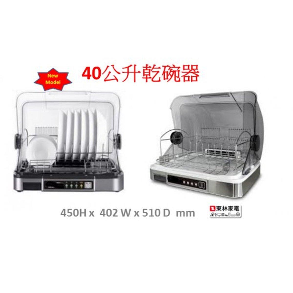 40公升乾碗器SK-DS8