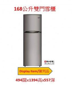 惠而浦 (Display Item/陳列品)雙門雪櫃系列 (168公升)WF2T161RPSB