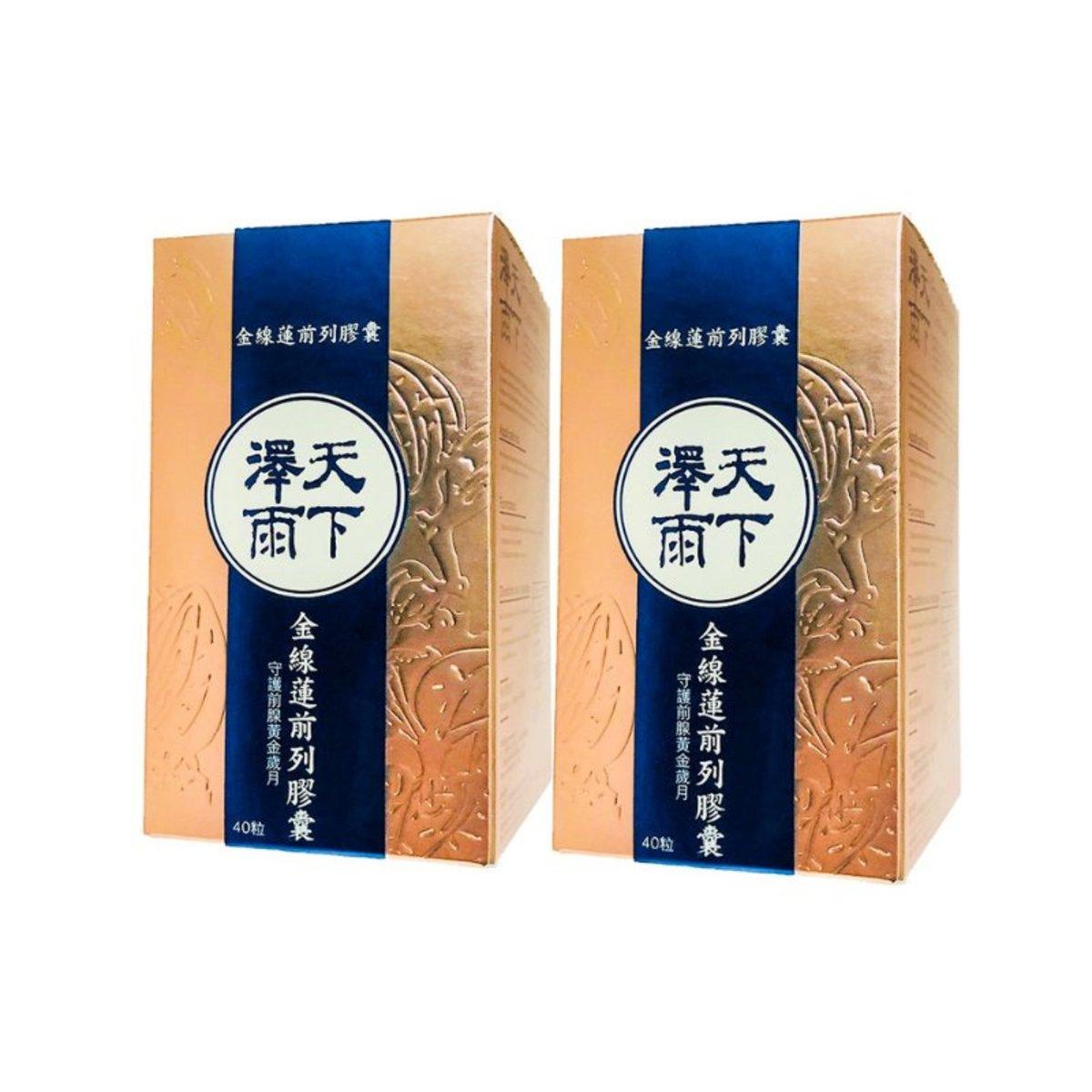 【2盒套裝】金線蓮前列膠囊 守護前列腺 活化男士機能