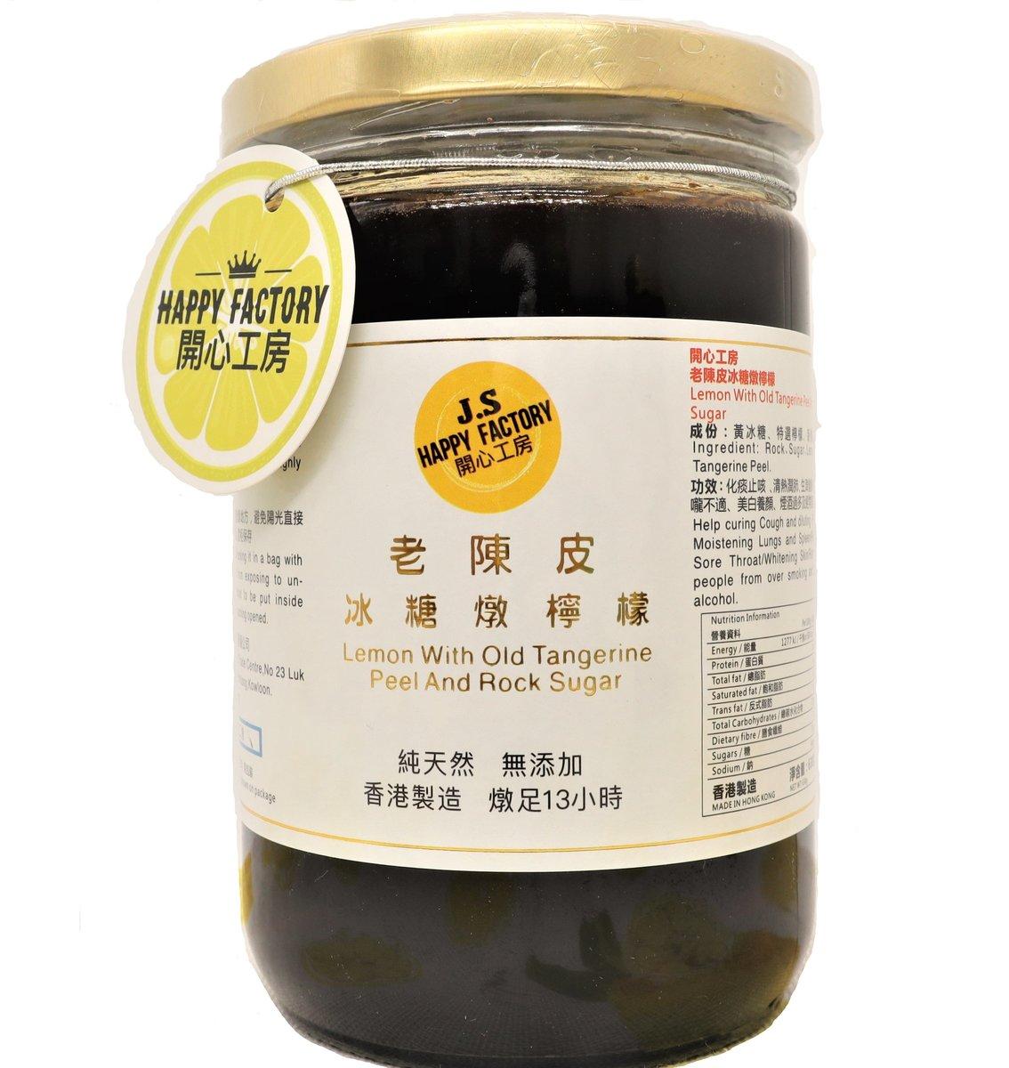 皇牌老陳皮冰糖燉檸檬630g (環保裝)