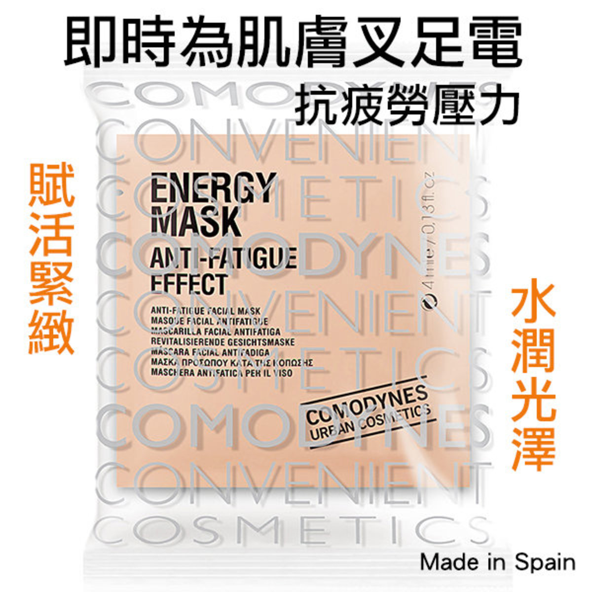 活力能量補充賦活乳霜面膜 4ml x 5片裝 - (香港行貨)