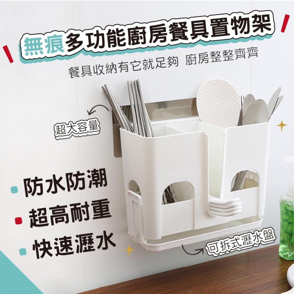 Seamless Multi-function Kitchen Cutlery Rack