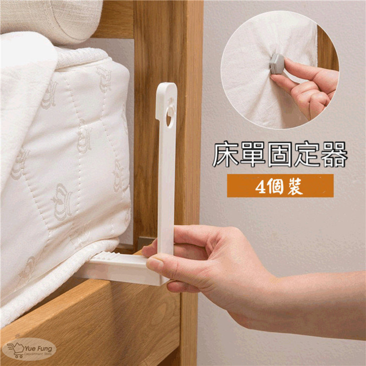 The bed sheet fixing buckle (long section) is elastic and durable, placed under the mattress firmly