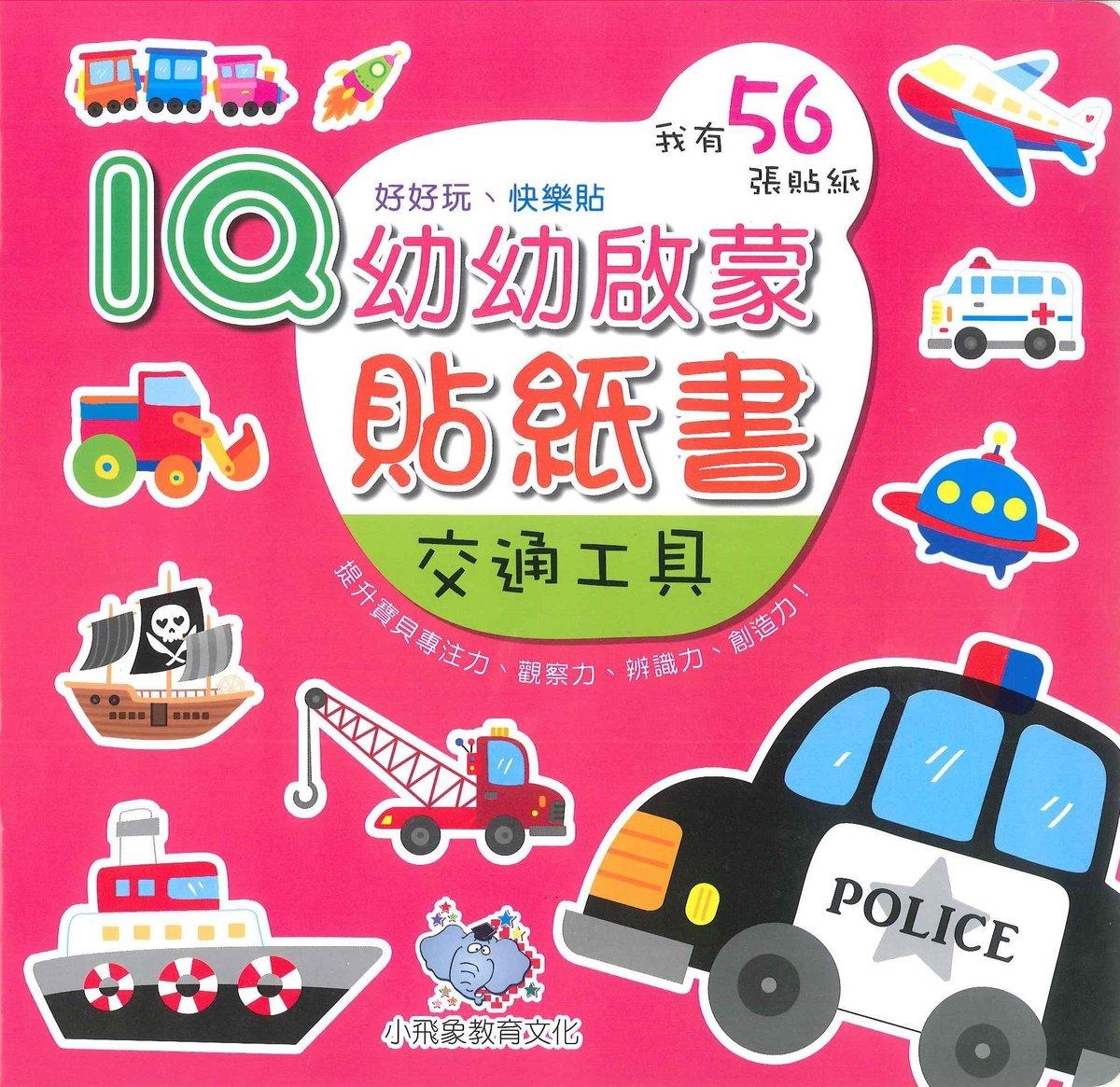 IQ幼幼啟蒙貼紙書 - 交通工具