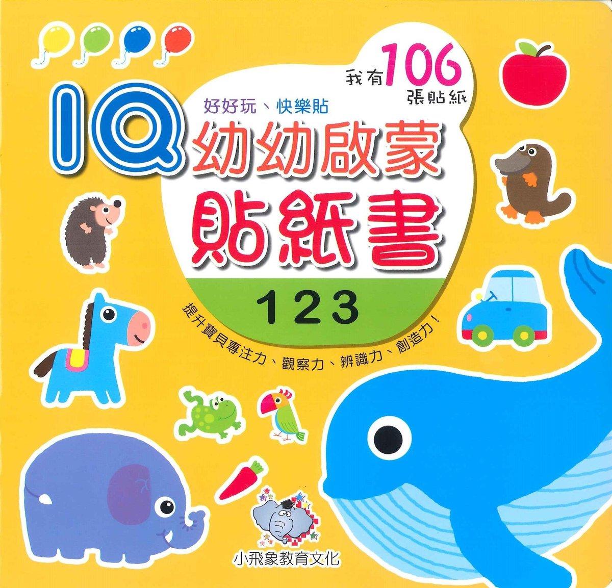 IQ幼幼啟蒙貼紙書 - 123