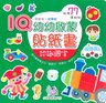 IQ幼幼啟蒙貼紙書 - 認識國字