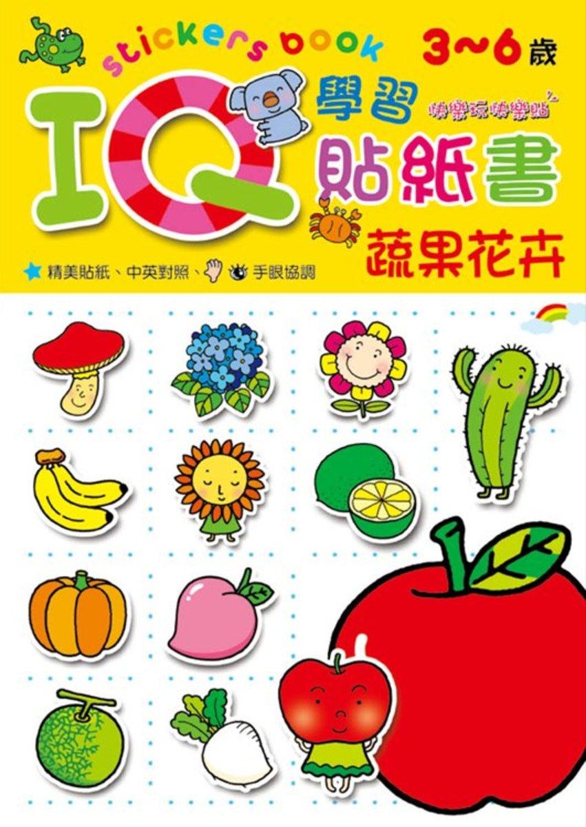 IQ學習貼紙書-蔬果花卉