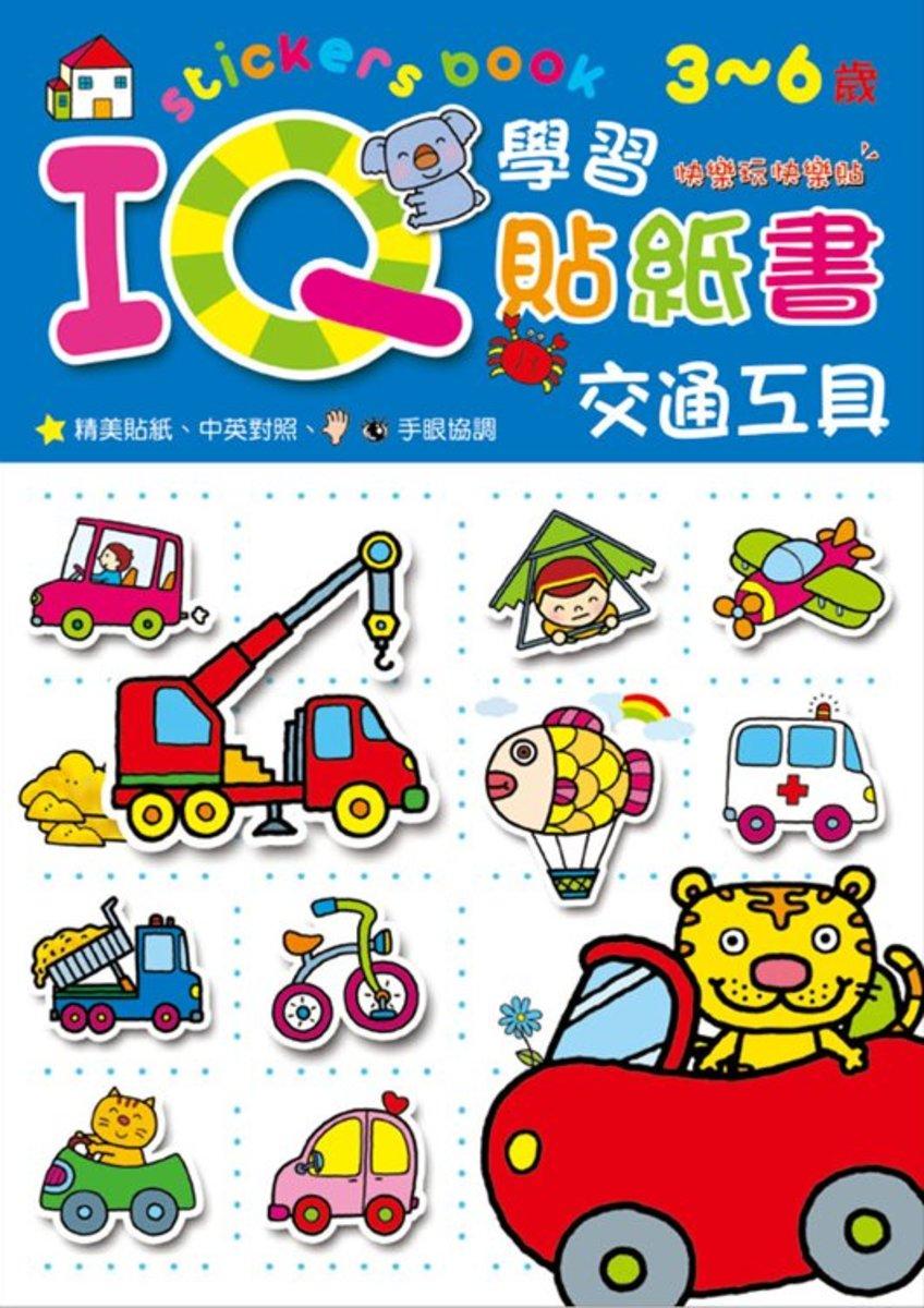 IQ學習貼紙書-交通工具