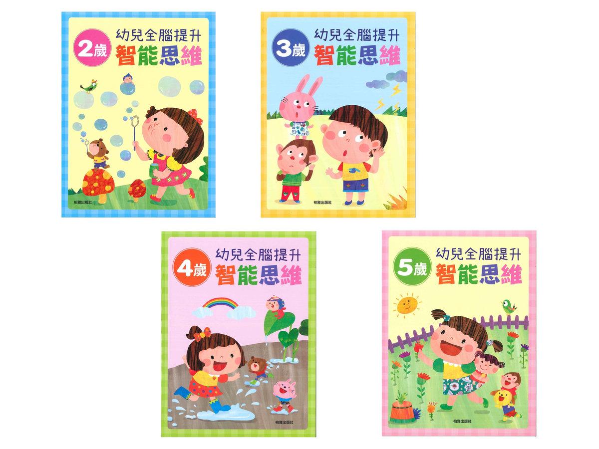 幼兒全腦提升-2~5歲智能思維 (一套四冊)
