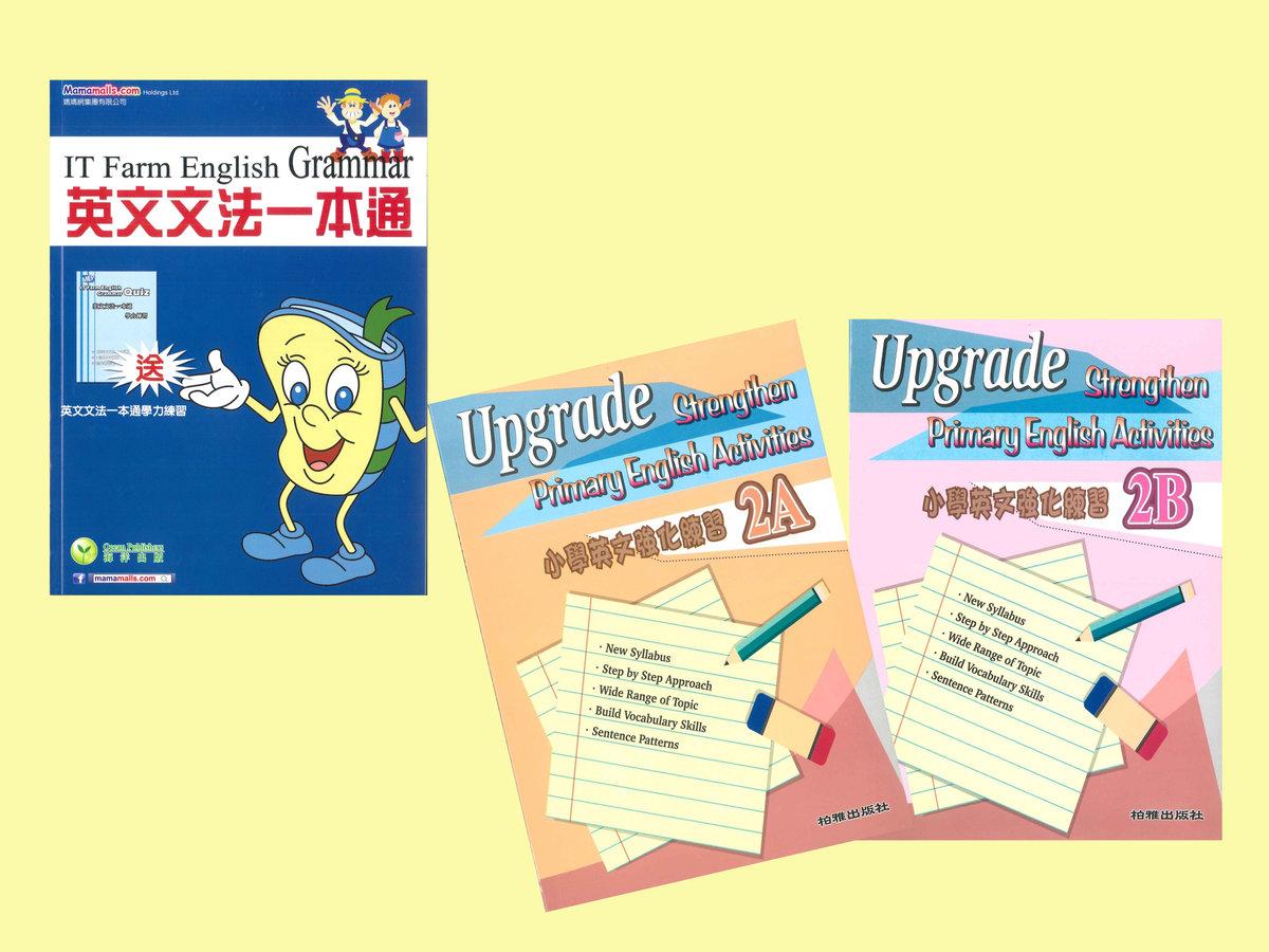 英文文法一本通 + 小學英文強化練習 2A & 2B 套裝練習(共3冊)