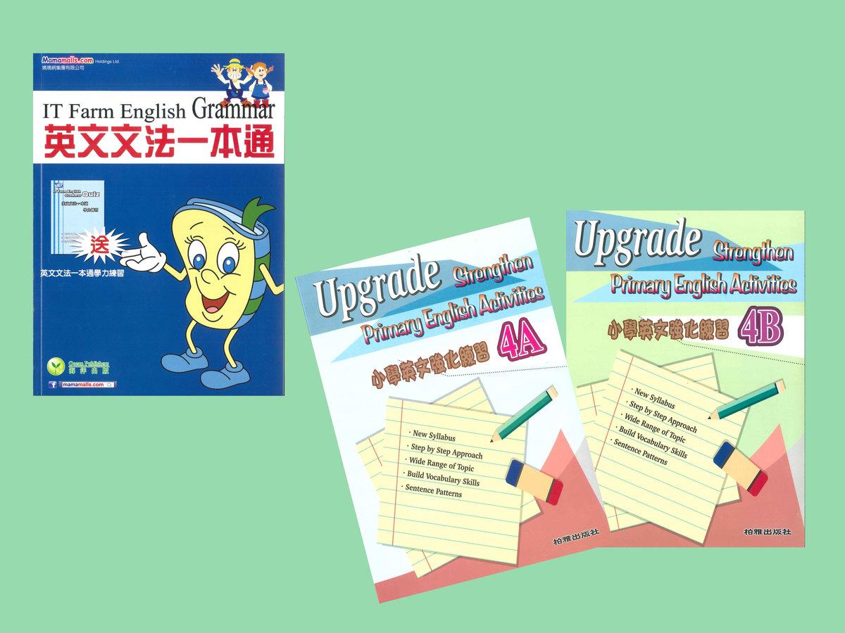 英文文法一本通 + 小學英文強化練習 4A & 4B 套裝練習(共3冊)