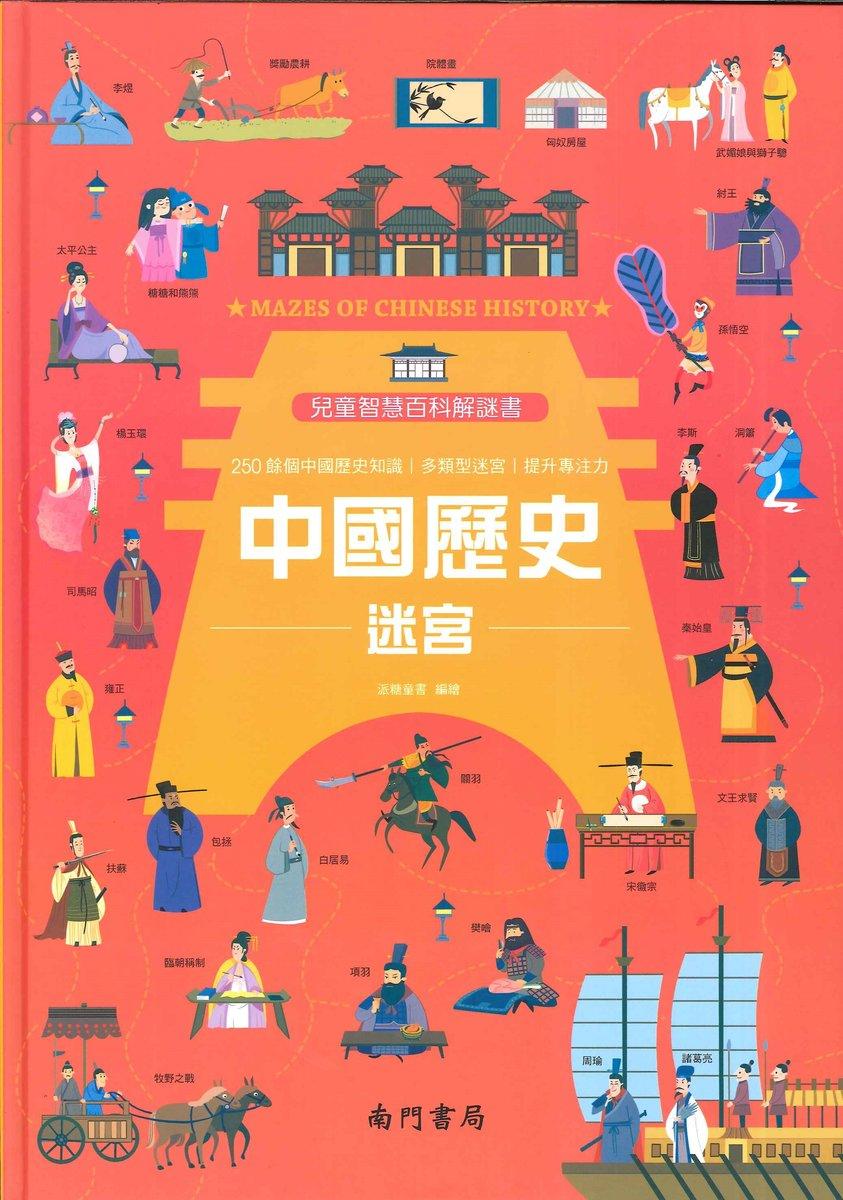 中國歷史迷宮