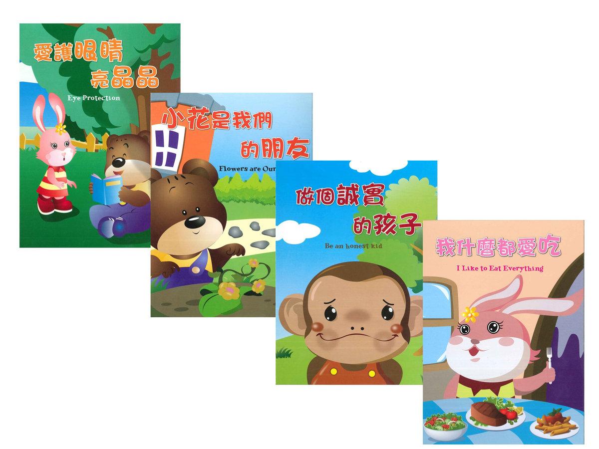生活好習慣繪本系列  (共4冊+4CD)