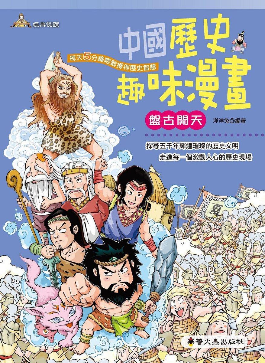 中國歷史趣味漫畫 - 盤古開天