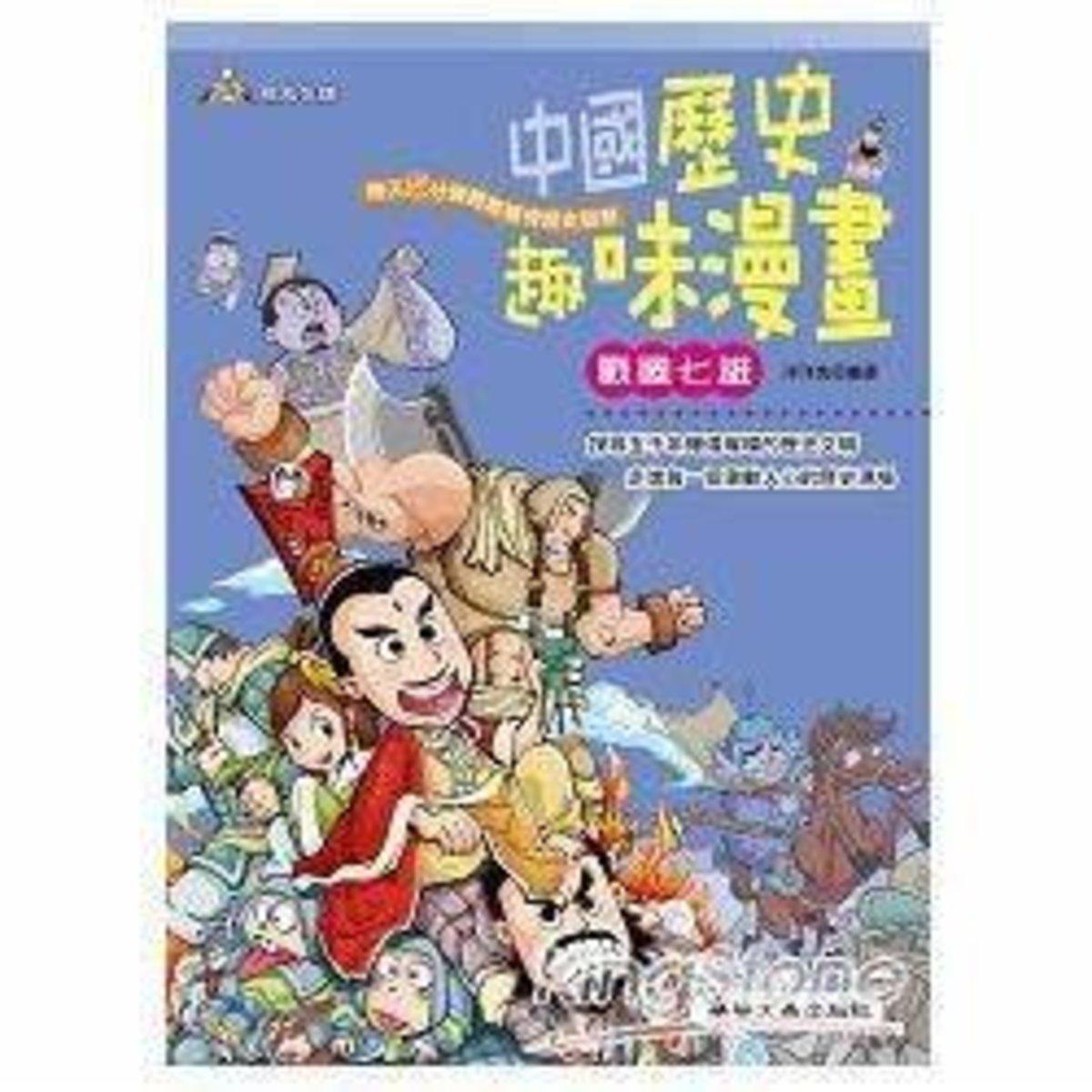 中國歷史趣味漫畫 - 戰國七雄