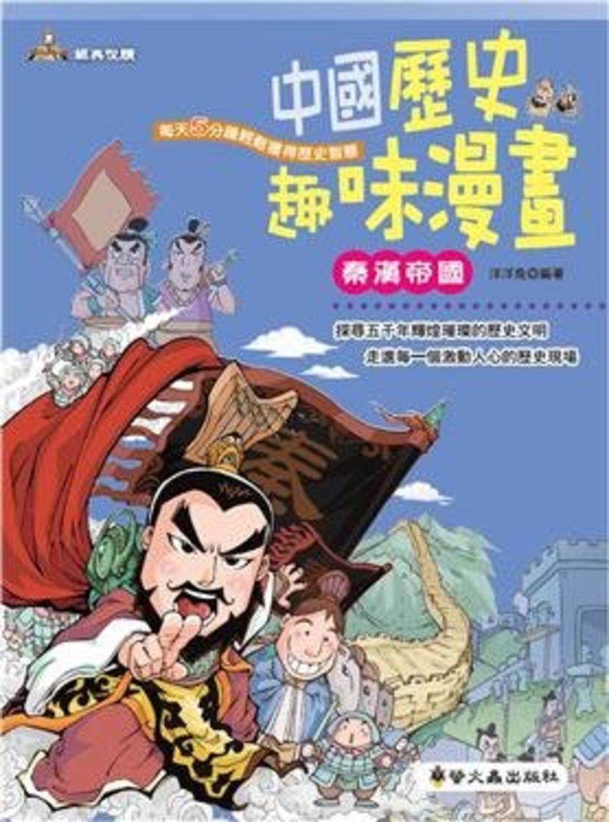 中國歷史趣味漫畫 - 秦漢帝國