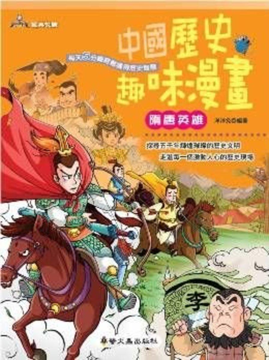中國歷史趣味漫畫 - 隋唐英雄