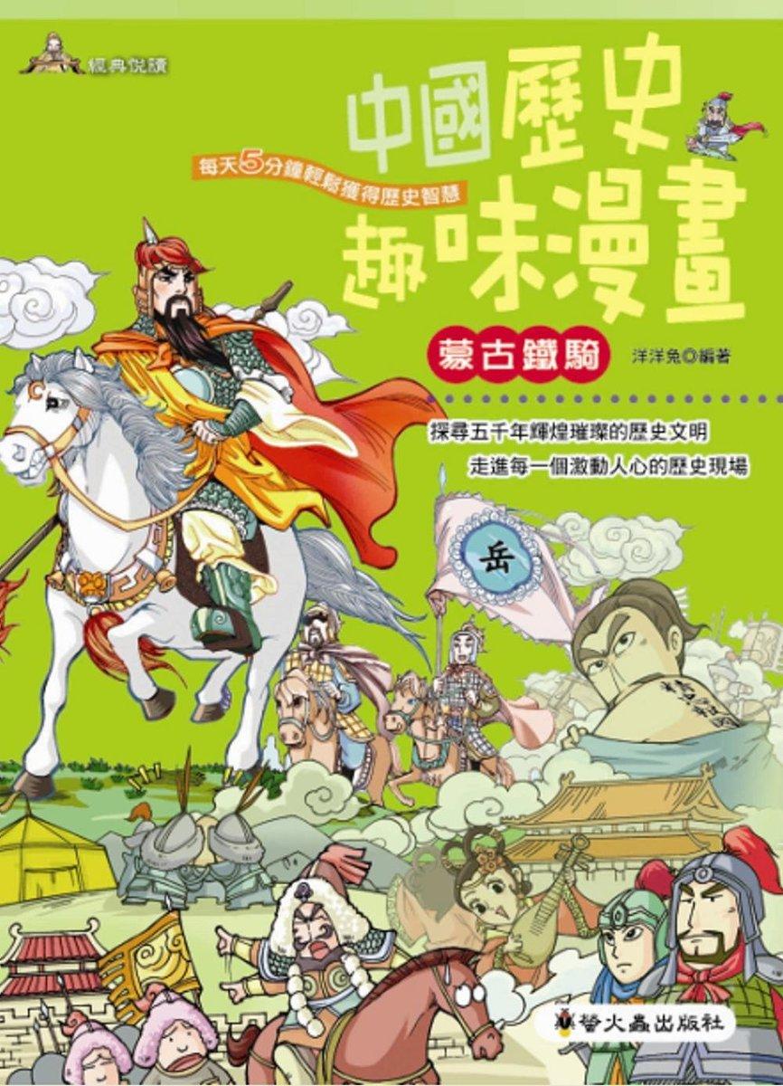 中國歷史趣味漫畫 - 蒙古鐵騎