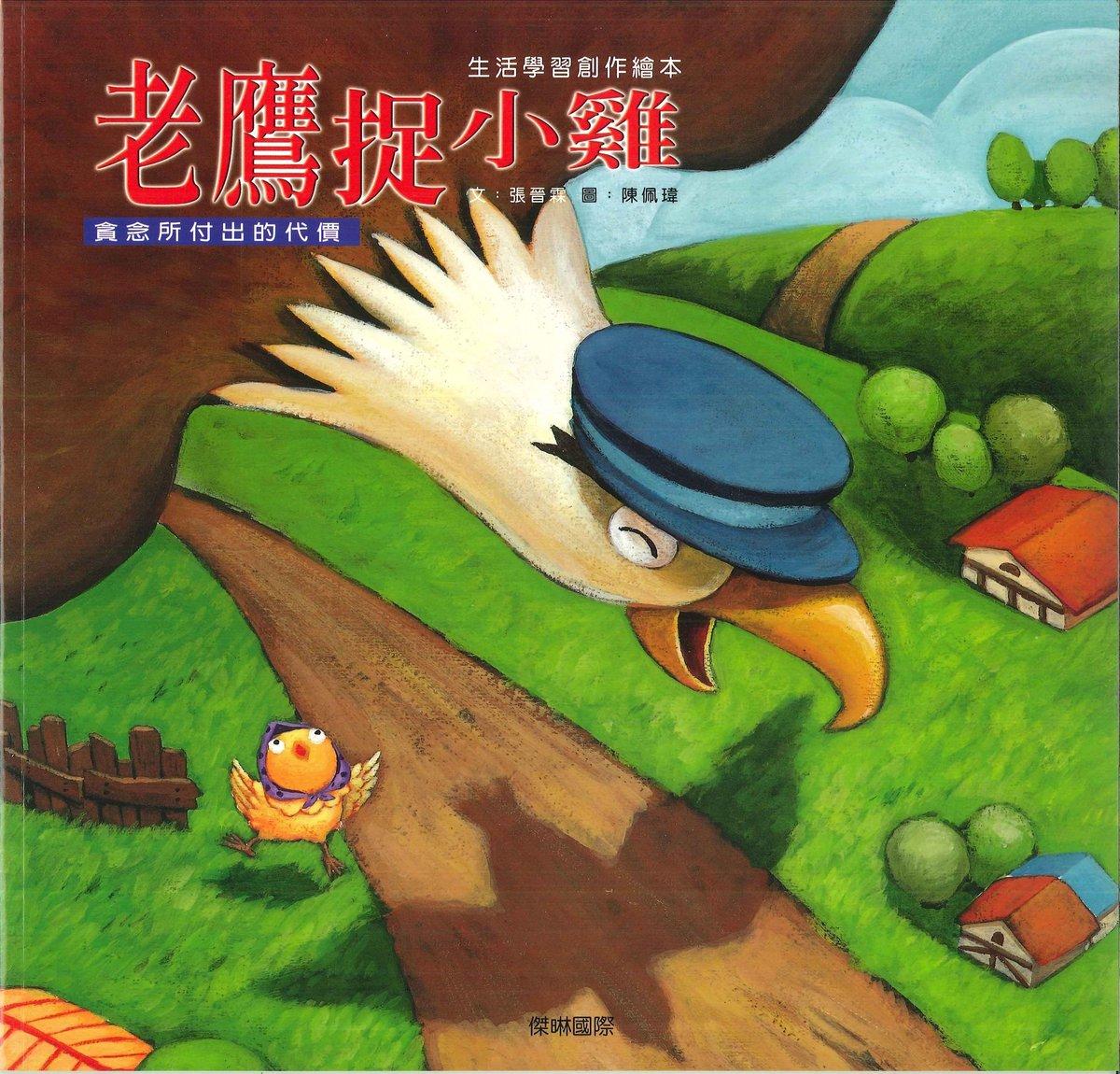生活學習創作繪本 - 老鷹捉小雞