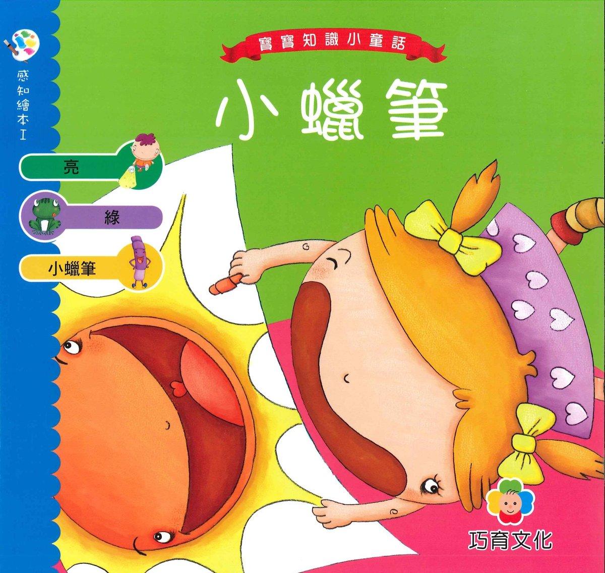 寶寶知識小童話 - 小蠟筆