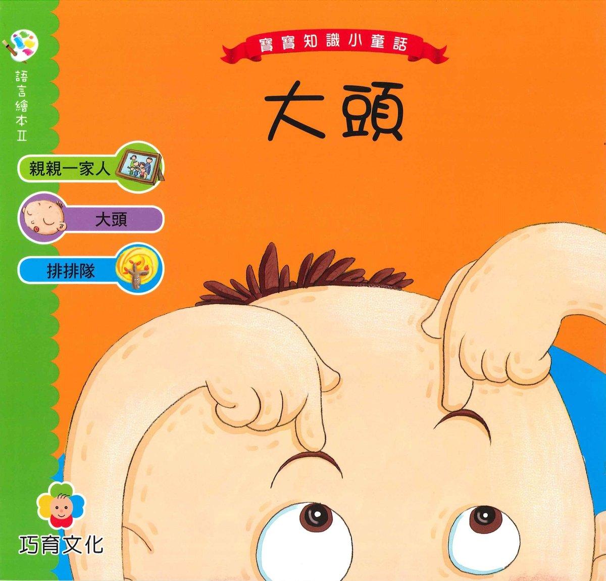 寶寶知識小童話 - 大頭