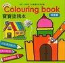 Colouring book寶寶塗鴉本 - 城堡篇