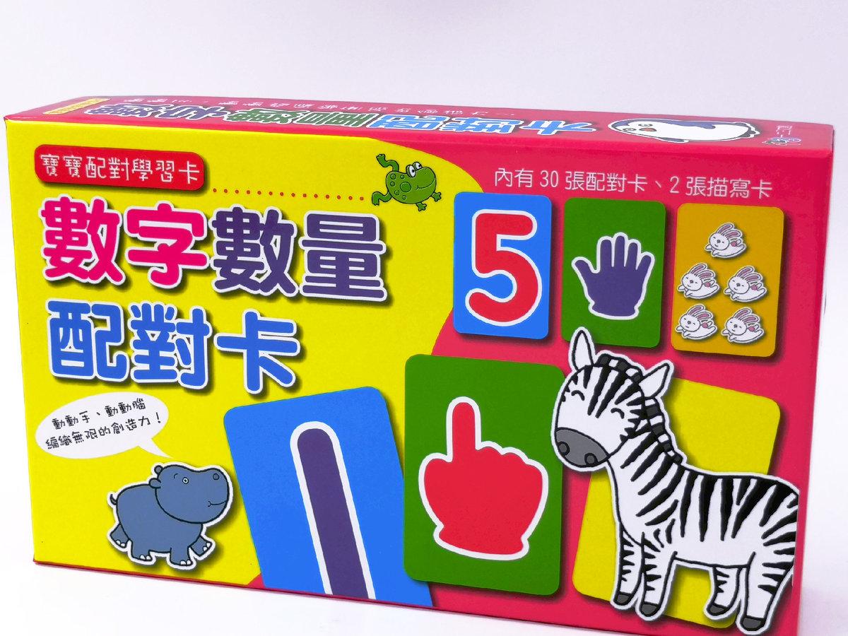 寶寶3Q學習 - 數字數量配對卡