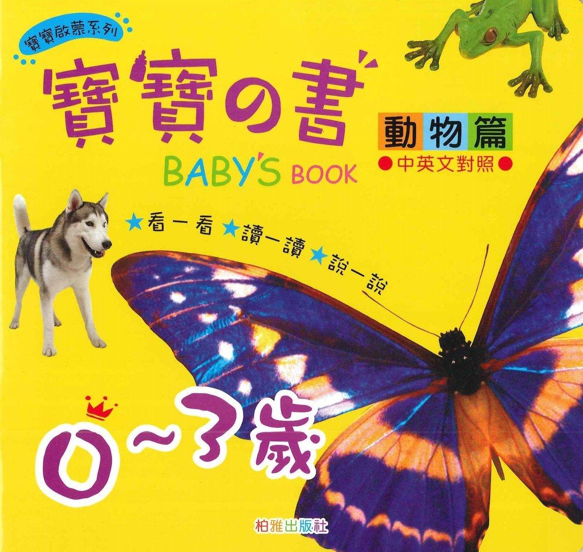 寶寶之書 - 動物篇