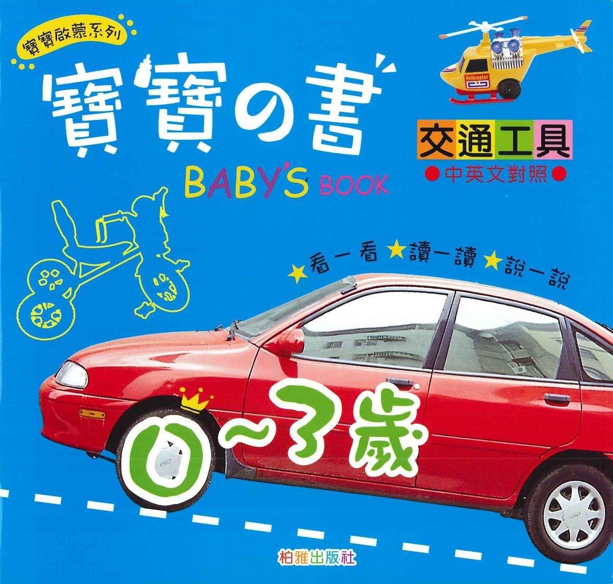 寶寶之書 - 交通工具