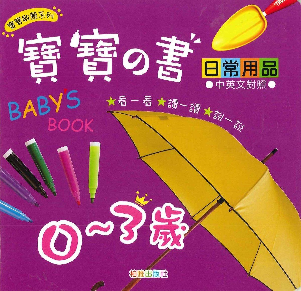 寶寶之書 - 日常用品