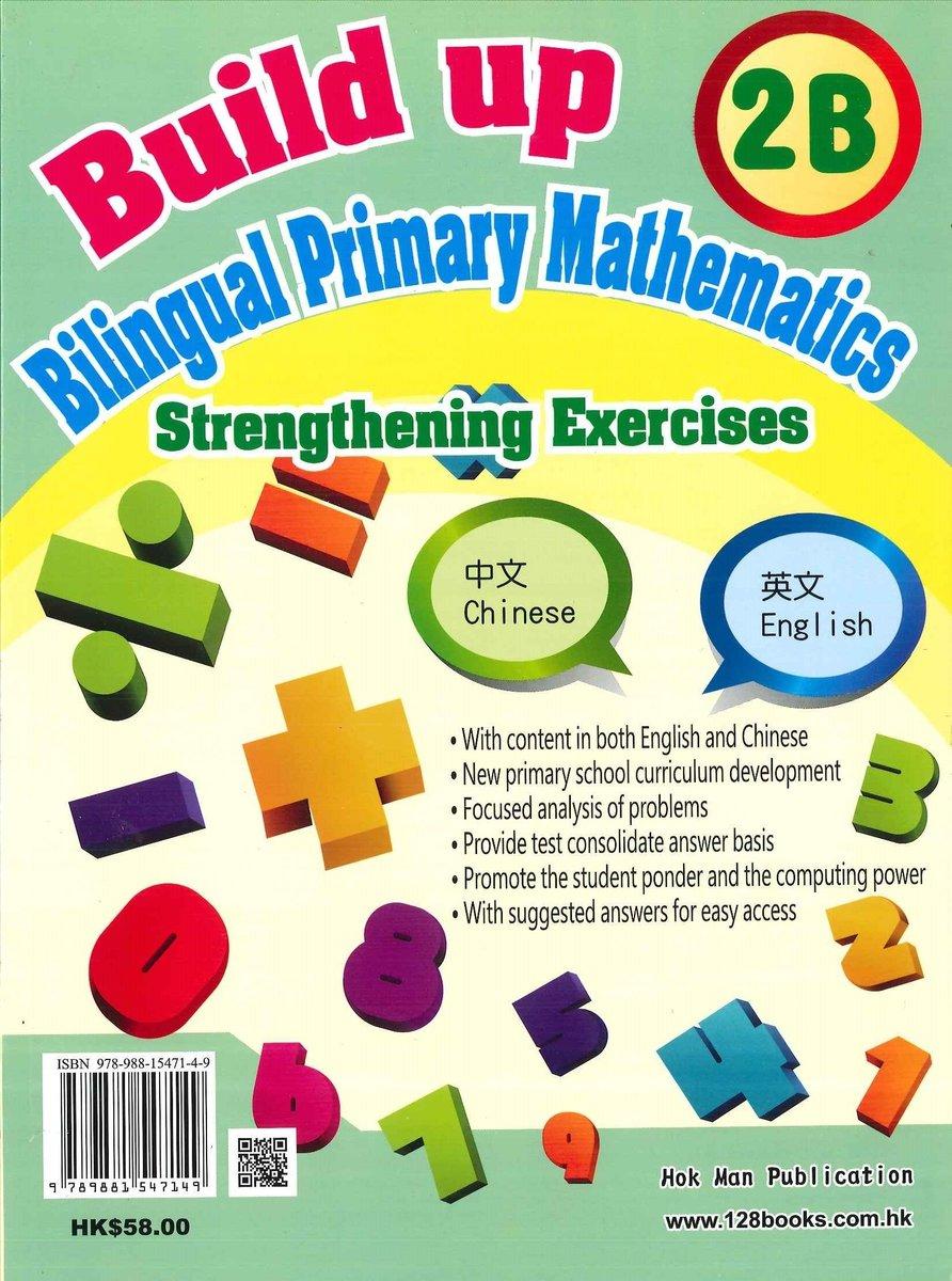 Build up 雙語小學數學強化練習2下