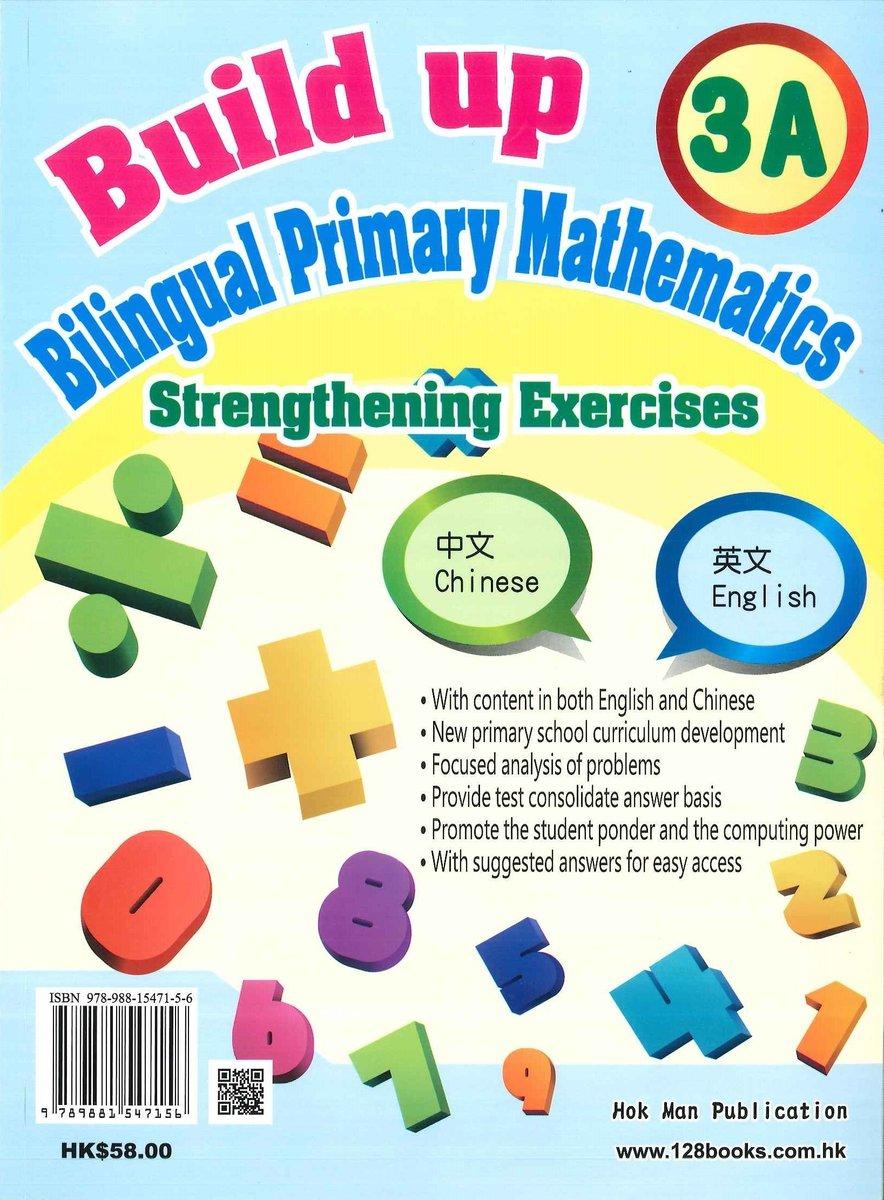 Build up 雙語小學數學強化練習3上