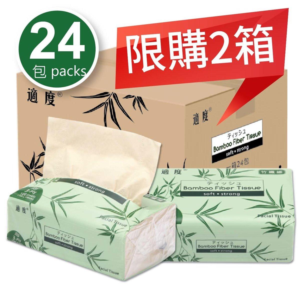 3-ply Bamboo Fiber Facial Tissue - 24 packs