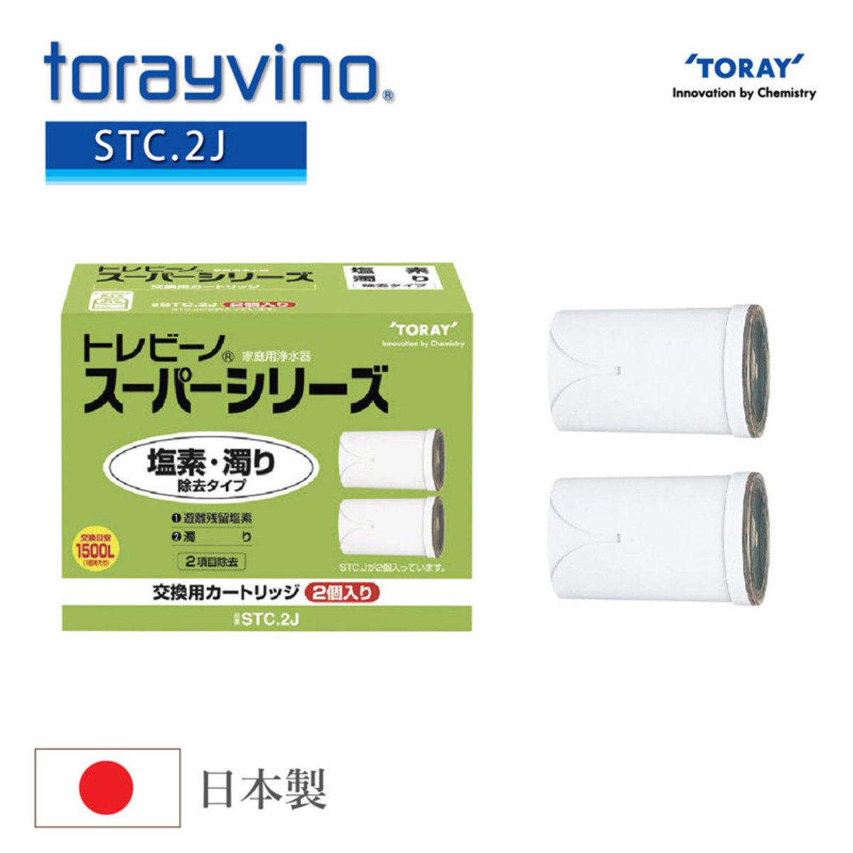 替換濾芯-濾水器用 STC.2J