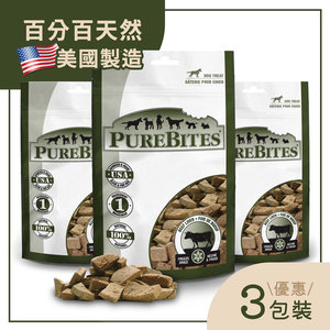 PureBites Beef Liver 2.0oz   57g - Entry Size (3 bags) 3 pack