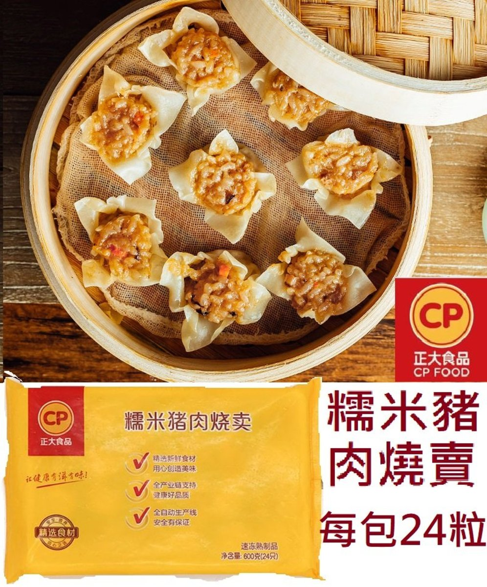 CP Handmade Rice and Pork Meat Siu Mia  600g(24pieces)