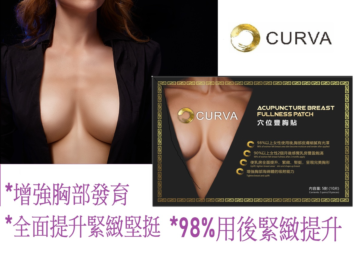 CURVA Acupuncture point breast patch(10pcs/5pairs)