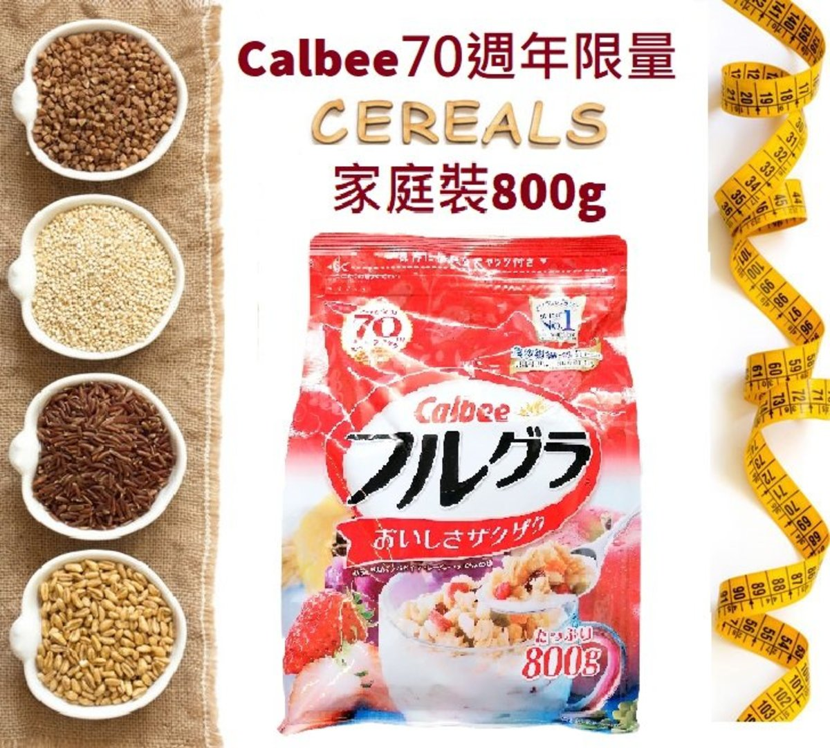 Calbee 70週年限量 營養穀物早餐(家庭裝800g)