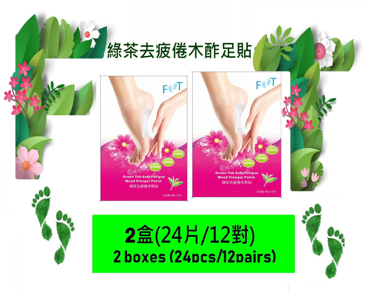 FOOT Green Tea Anti-Fatigue Wood Vinegar Patch(24pcs/12pairs)