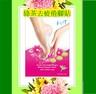 FOOT綠茶去疲倦木酢貼(12片/6對)