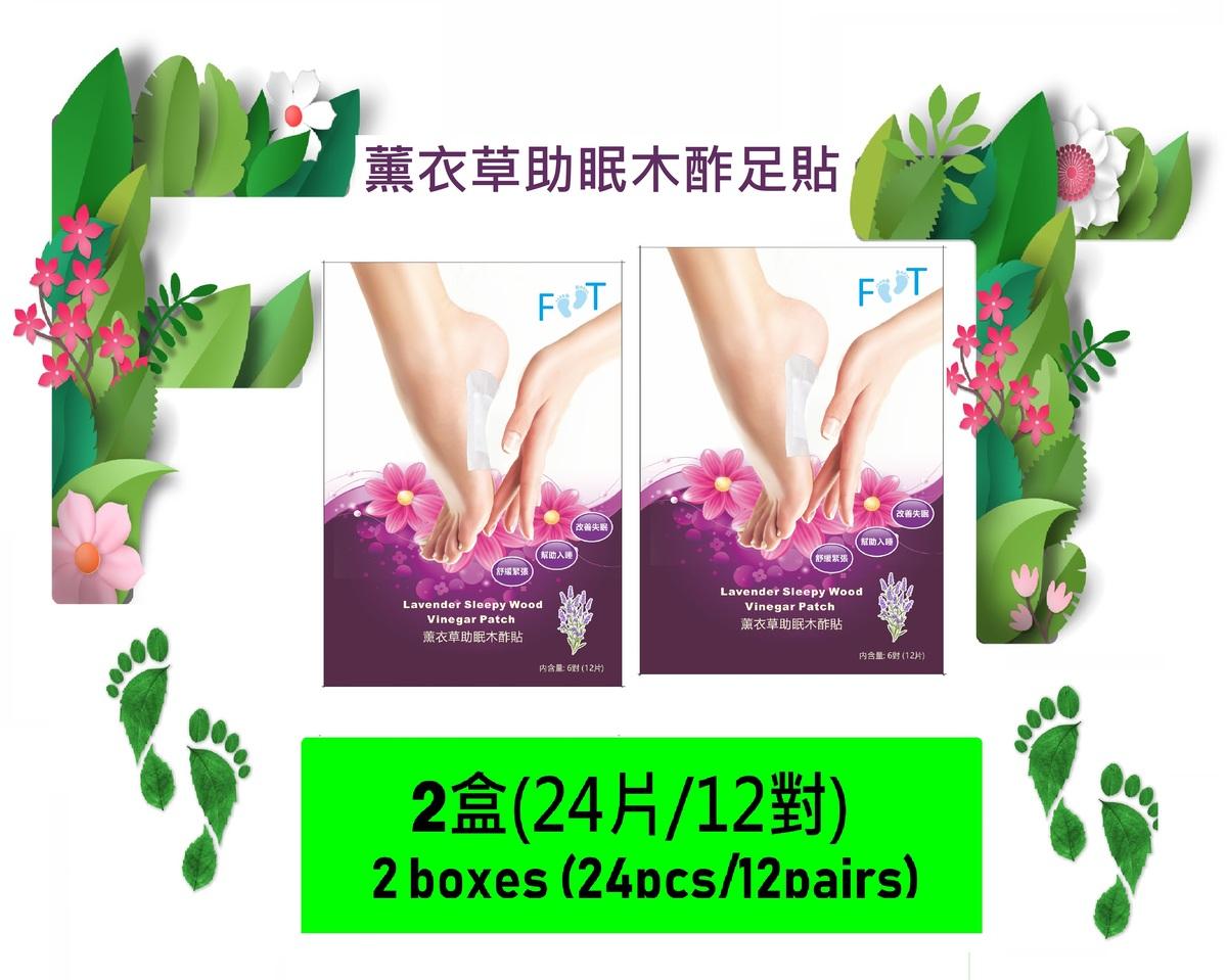 FOOT Lavender Sleepy Wood Vinegar Patch(24pcs/12pairs)
