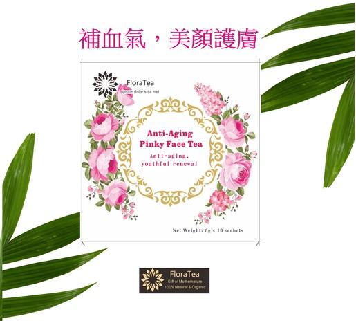 粉潤白肌膚茶(黑色枸杞和玫瑰)8小包